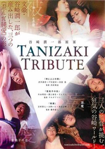 映画チラシ: TANIZAKI TRIBUTE 神と人との間/富美子の足/悪魔