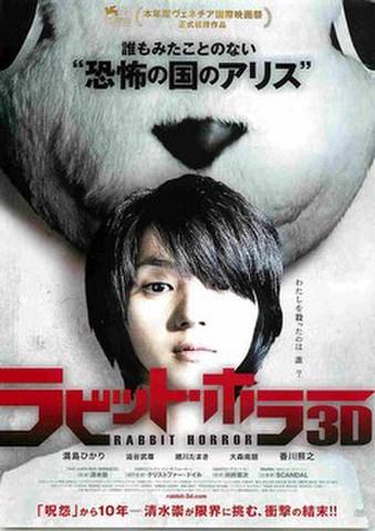 映画チラシ: ラビット・ホラー3D(人物あり)