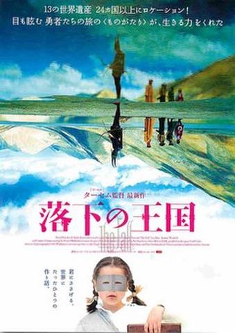 映画チラシ: 落下の王国