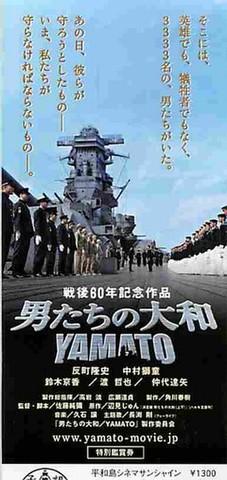 男たちの大和 YAMATO(半券・シワあり)