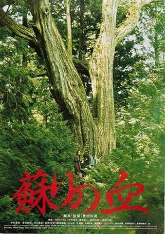 映画チラシ: 蘇りの血(裏面:第10回東京フィルメックス映画祭~あり)