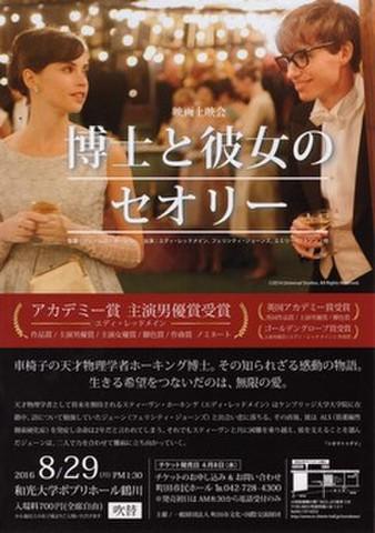 映画チラシ: 博士と彼女のセオリー/マダム・イン・ニューヨーク(A4判・和光大学ポプリホール鶴川)