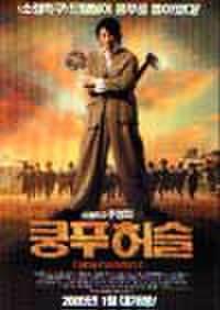 韓国チラシ658: カンフー・ハッスル