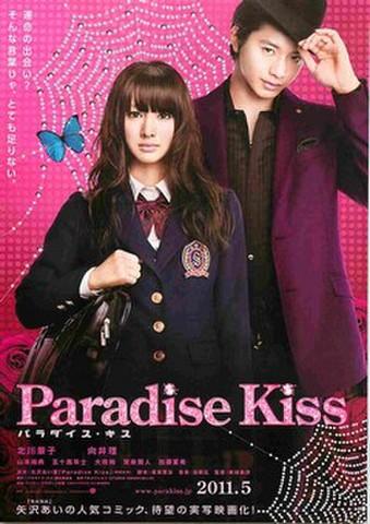 映画チラシ: パラダイス・キス(2人)