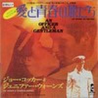 EPレコード020: 愛と青春の旅立ち