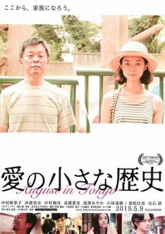 映画チラシ: 愛の小さな歴史