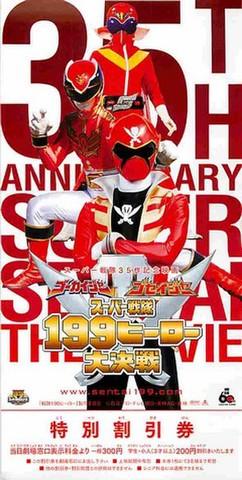 ゴーカイジャー ゴセイジャー スーパー戦隊199ヒーロー大決戦(割引券)