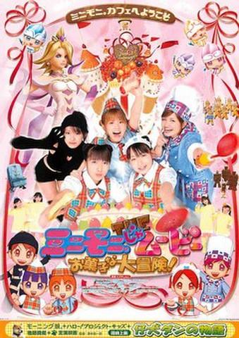 映画チラシ: ミニモニ。じゃムービーお菓子な大冒険!