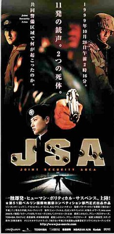 JSA(半券)