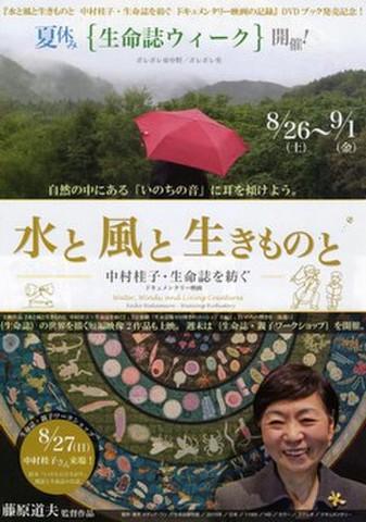 映画チラシ: 水と風と生きものと 中村桂子・生命誌を紡ぐ(2枚折・DVDブック発売記念生命誌ウィーク)