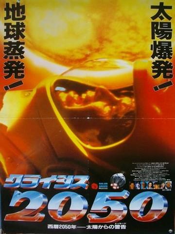 映画ポスター1299: クライシス2050