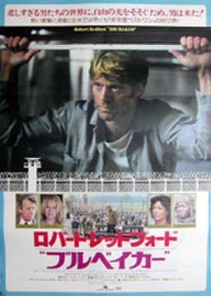 映画ポスター0336: ブルベイカー