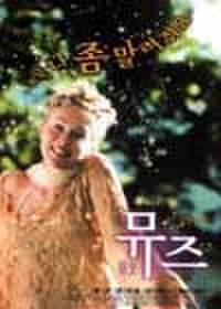 韓国チラシ476: ハリウッド・ミューズ
