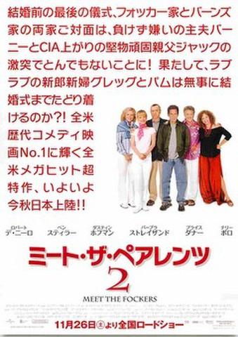 映画チラシ: ミート・ザ・ペアレンツ2