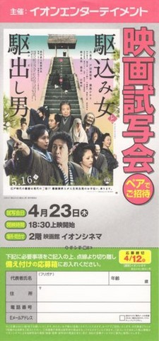 映画チラシ: 駆込み女と駆出し男(小型・片面・イオンシネマ試写会応募用紙)