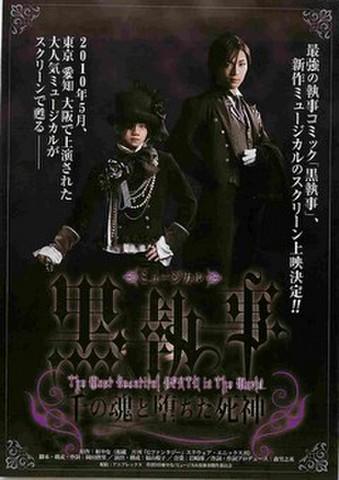 映画チラシ: ミュージカル黒執事 千の魂と堕ちた死神