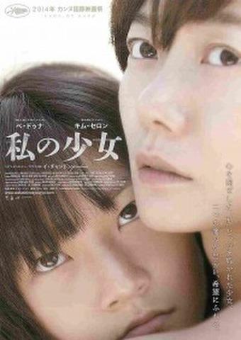 映画チラシ: 私の少女(タテ位置)