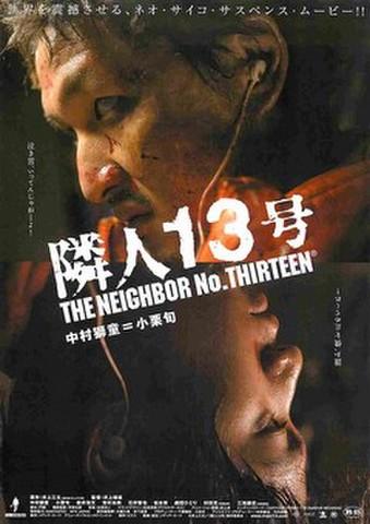 映画チラシ: 隣人13号(題字斜め)
