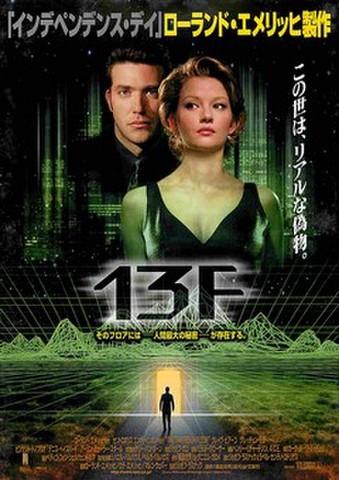映画チラシ: 13F