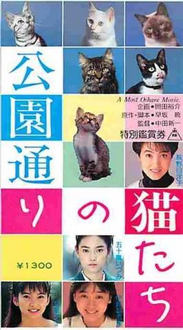 公園通りの猫たち(半券)
