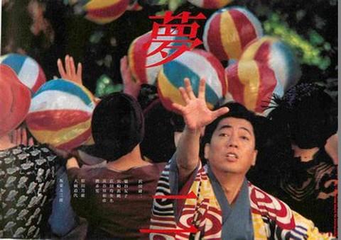 映画チラシ: 夢二(リバイバル)