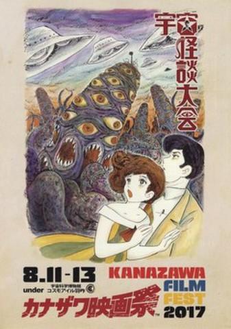 映画チラシ: カナザワ映画祭2017 宇宙怪談大会(3枚折)
