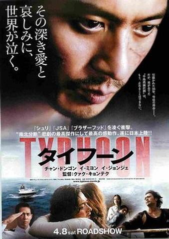 映画チラシ: タイフーン(邦題黒・上1人)