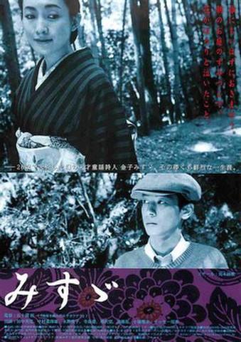 映画チラシ: みすゞ