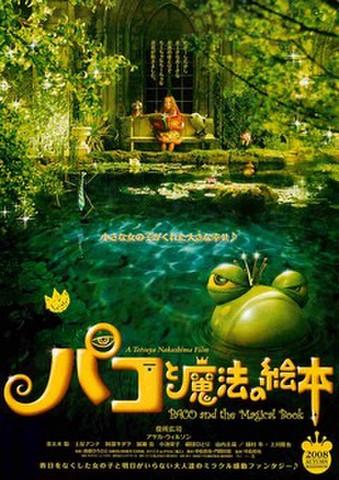 映画チラシ: パコと魔法の絵本(小さな女の子が~)
