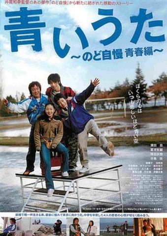 映画チラシ: 青いうた のど自慢青春編(題字青)