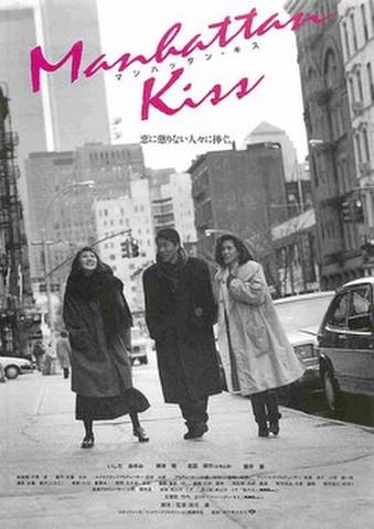 映画チラシ: マンハッタン・キス(2色刷)