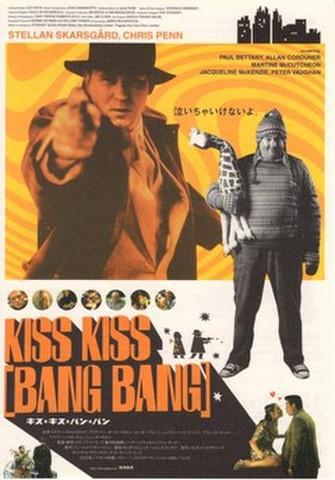 映画チラシ: キス・キス・バン・バン('00英)(小型・ペラ)