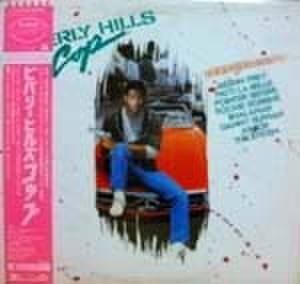 LPレコード121: ビバリーヒルズ・コップ