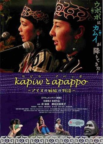 映画チラシ: カピウとアパッポ アイヌの姉妹の物語