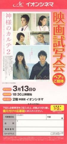 映画チラシ: 神様のカルテ2(小型・片面・イオンシネマ発行試写会応募用紙)