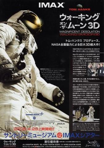 映画チラシ: ウォーキング・オン・ザ・ムーン3D/シャークス3D(A4判・サントリーミュージアムIMAX)