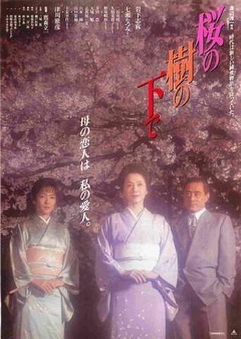 映画チラシ: 桜の樹の下で