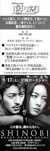 SHINOBI(割引券・バジリスク甲賀忍法帖しおり26)