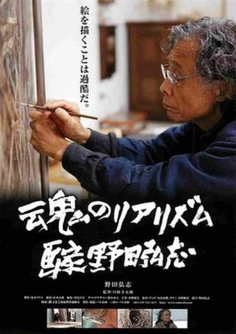 映画チラシ: 魂のリアリズム 画家野田弘志