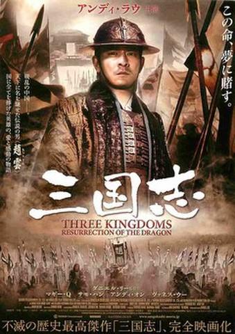 映画チラシ: 三国志(アンディ・ラウ)