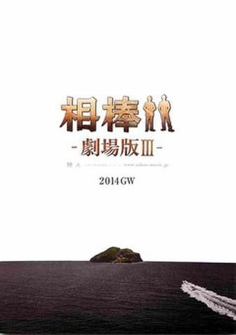 映画チラシ: 相棒 劇場版III