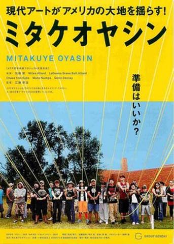 映画チラシ: ミタケオヤシン
