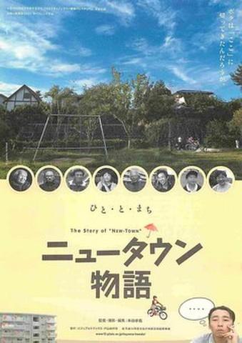 映画チラシ: ニュータウン物語(裏面:黄色+スミ2色刷)