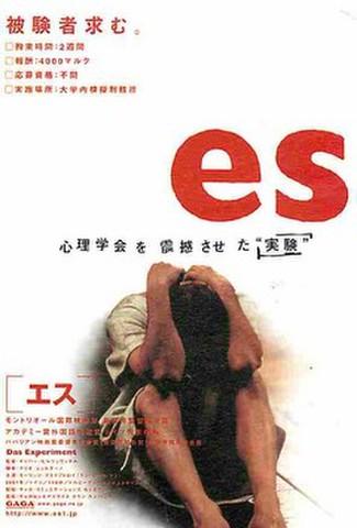 es[エス](ドイツ)(試写状・シワ角折れあり・宛名記入済)