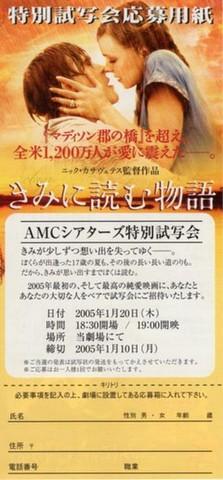 映画チラシ: きみに読む物語(小型・AMCシアターズ試写会応募用紙)