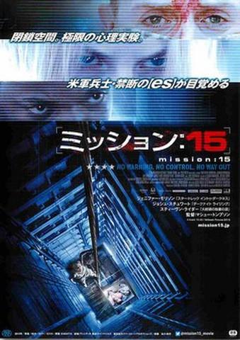 映画チラシ: ミッション:15