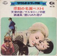 EPレコード218: 感動の名画ベスト4 天使の詩/マルセリーノの歌/鉄道員/禁じられた遊び
