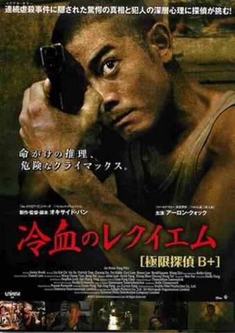 映画チラシ: 冷血のレクイエム 極限探偵B+