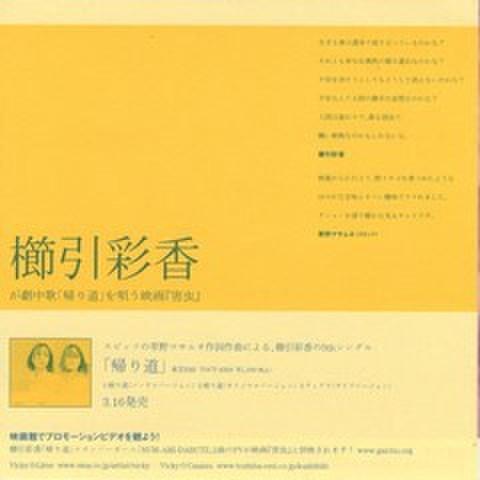映画チラシ: 害虫(小型・2枚折・CD告知)