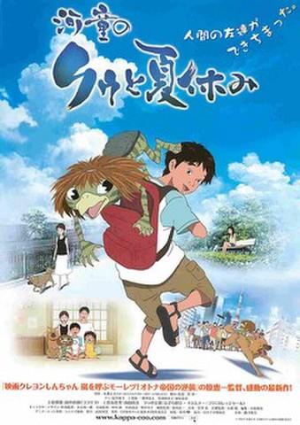 映画チラシ: 河童のクゥと夏休み
